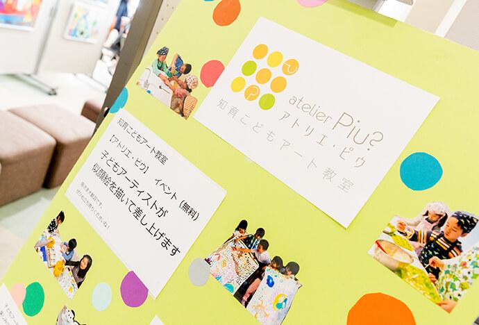 アート教室の活動紹介が書かれているボードの写真
