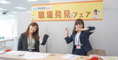 【2018/11/11開催】 『職場発見フェア@新宿』レポート