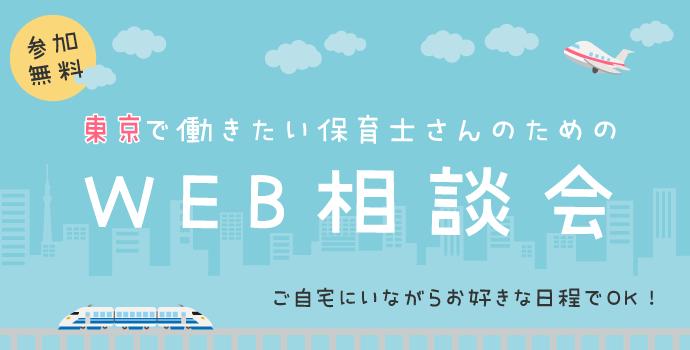 【参加無料/オンライン相談】東京で働きたい保育士さんのためのWEB相談会