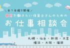 【参加無料】東京で働きたい保育士さんのためのお仕事相談会