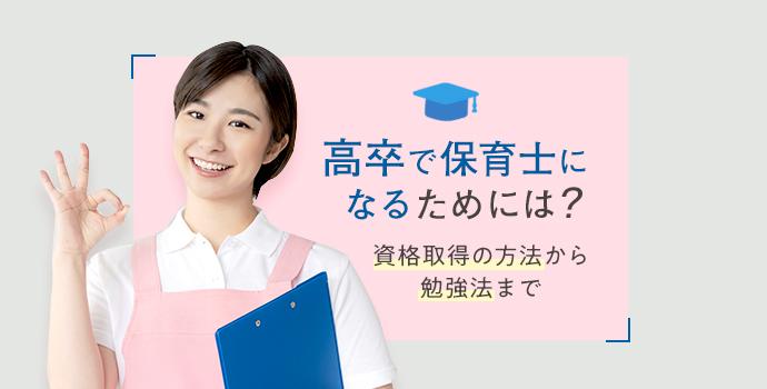 高卒で保育士になるためには?資格取得の方法から勉強法まで
