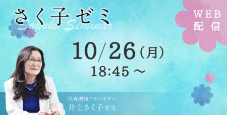 さく子ゼミ10/26(月)18:45~