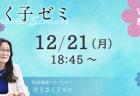 さく子ゼミ12/21(月)18:45~