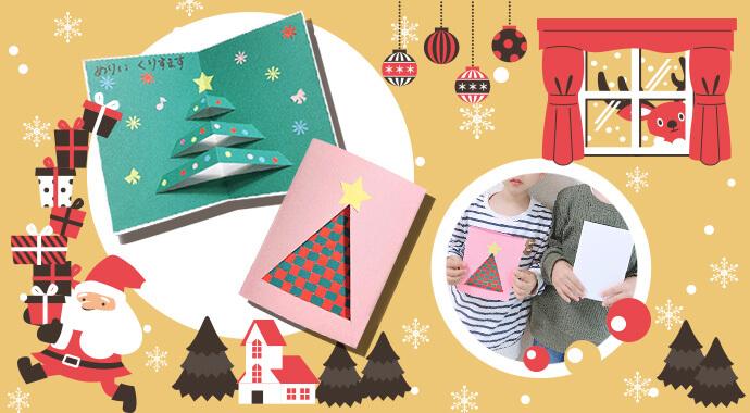 交換しよう! クリスマスカード