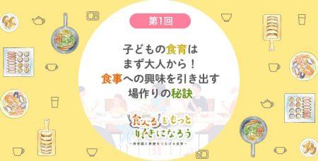 第1回 子どもの食育はまず大人から!食事への興味を引き出す場作りの秘訣 栄養士|笠井奈津子