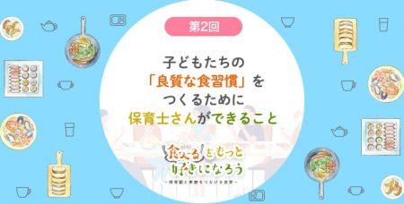 第2回 子どもたちの「良質な食習慣」をつくるために保育士さんができること 栄養士|笠井奈津子