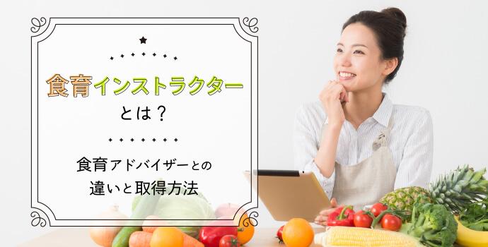 食育インストラクターとは|食育アドバイザーとの違いと取得方法