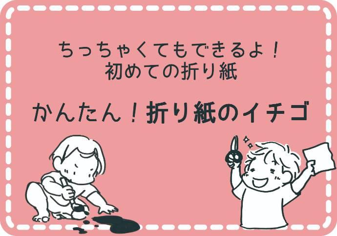 ちっちゃくてもできるよ!初めての折り紙 かんたん!折り紙のイチゴ