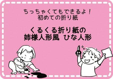 ちっちゃくてもできるよ!初めての折り紙 くるくる折り紙の姉様人形風ひな人形