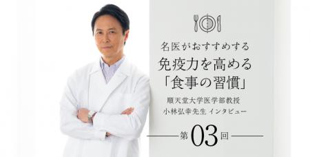 「正しい食」でウイルスから身を守ろう!名医がおすすめする免疫力を高める「食事の習慣」 順天堂大学医学部教授・小林弘幸先生インタビュー【第3回】
