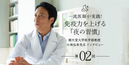 一流医師が実践!免疫力を上げる「夜の習慣」で、新型コロナウイルス対策をしよう 順天堂大学医学部教授・小林弘幸先生インタビュー【第2回】