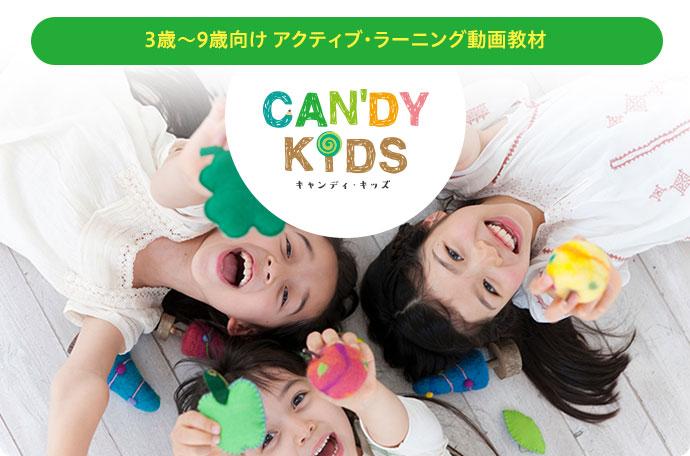 注目のCAN'DY KIDSを徹底リポート 「非認知能力の育成に最適な教材」といわれる理由とは?