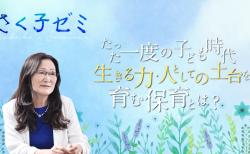【WEB開催/大好評】さく子ゼミ 今年度も開催いたします!!
