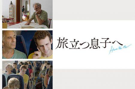 【映画】旅立つ息子へ 自閉症スペクトラムの息子と父が織りなす、静謐な愛の物語