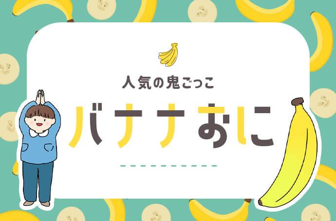 人気の鬼ごっこ「バナナおに」