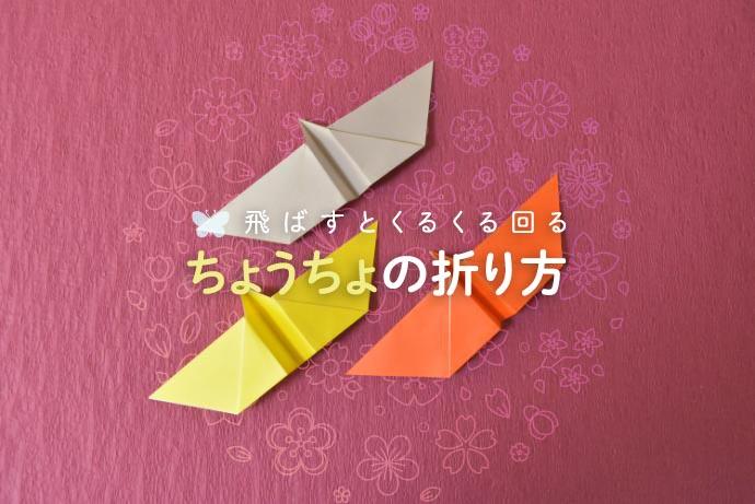【折り紙】飛ばすとくるくる回るちょうちょの折り方