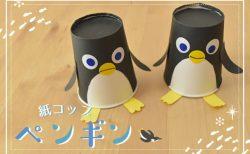 紙コップペンギン