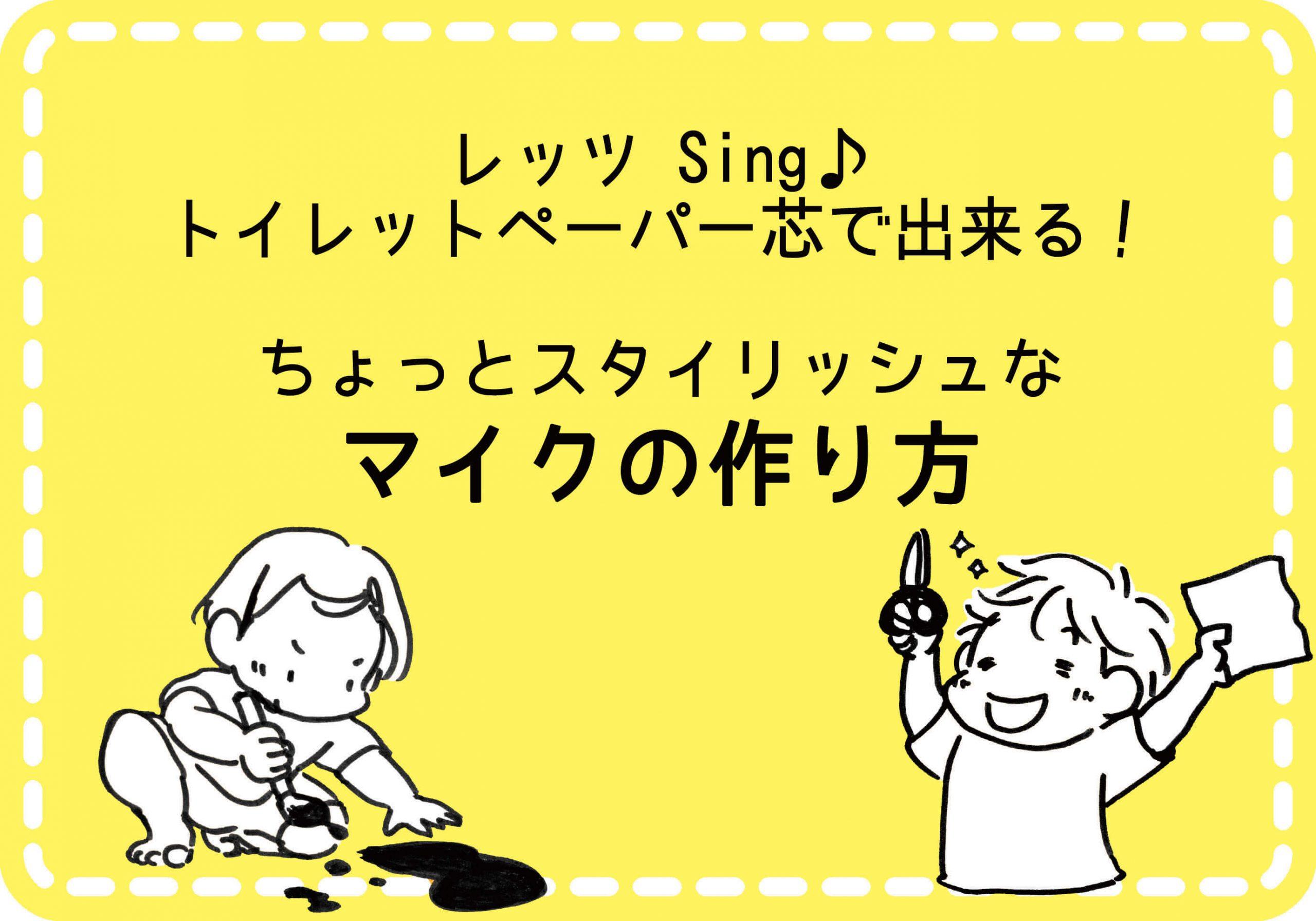 レッツ Sing!トイレットペーパー芯で出来る! ちょっとスタイリッシュなマイクの作り方