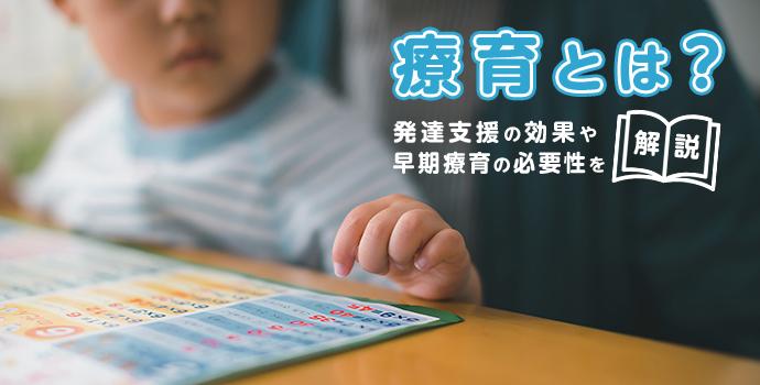 療育とは?発達支援の効果や早期療育の必要性を解説