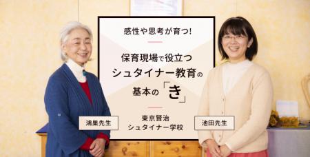 感性や思考が育つ! 保育現場で役立つ「シュタイナー教育」の基本の「き」|東京賢治シュタイナー学校