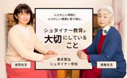 ふさわしい時期にふさわしい課題に取り組む。「シュタイナー教育」が大切にしていること 東京賢治シュタイナー学校