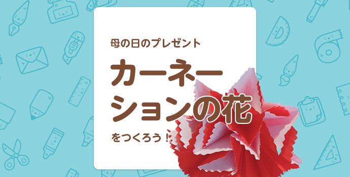 【5月・母の日】 母の日のプレゼント カーネーションの花をつくろう!