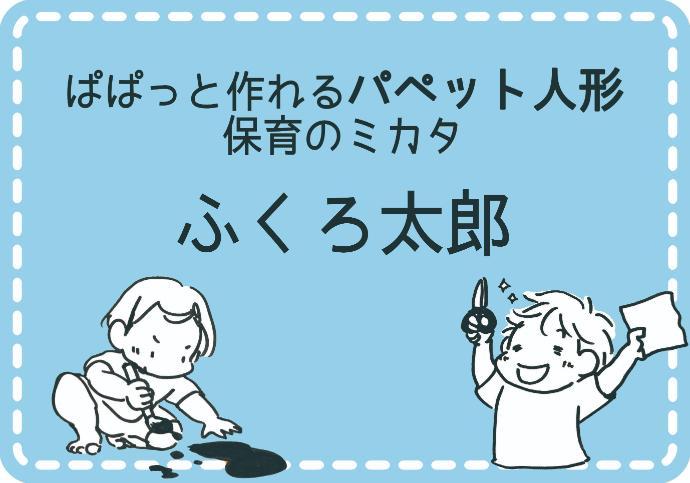 子どもたちの心をつかむ!ぱぱっと作れるパペット人形ふくろ太郎