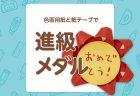 【4月】折り紙で作る桜の花びら