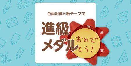 【4月】色画用紙と紙テープで進級メダル