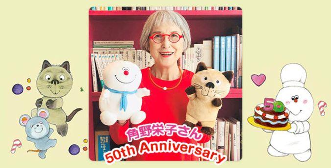 【レポート&インタビュー】角野栄子さん作家デビュー50周年記念♪ おばけのアッチとお祝いパーティー