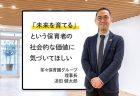 【イベントレポート】島村優子「転職・異動前の心構え/新しい職場へ行く前のチェックポイント」