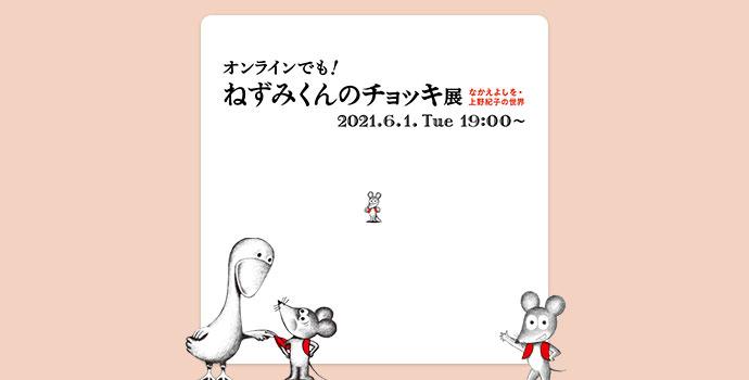 なかえよしを先生が語る「ねずみくんのチョッキ展」の見どころ【6月1日オンライン開催も決定】