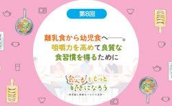 第8回 離乳食から幼児食へ──。咀嚼力を高めて良質な食習慣を得るために 栄養士|笠井奈津子