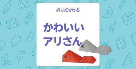 【折り紙】折り紙で作るかわいいアリさん