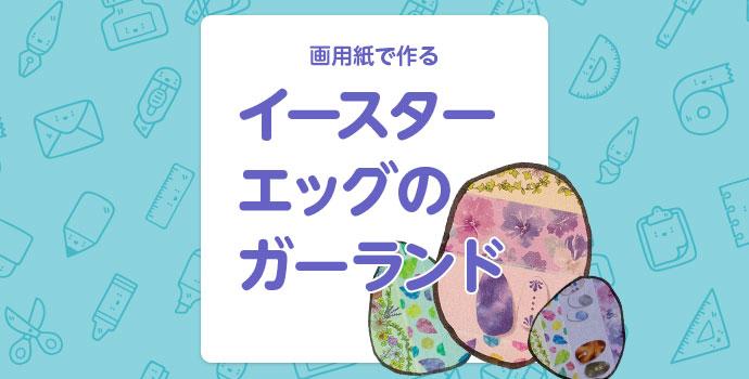 【工作】画用紙で作るイースターエッグのガーランド