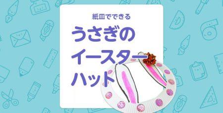【工作】紙皿でできるうさぎのイースターハット