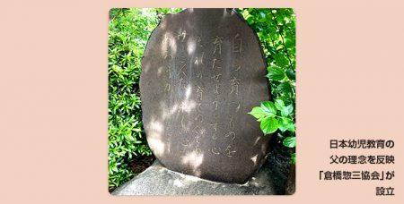 日本幼児教育の父の理念を反映「倉橋惣三協会」が設立