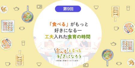 第9回「食べる」がもっと好きになる一工夫入れた食育の時間 栄養士|笠井奈津子