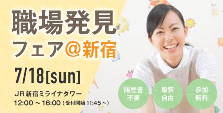 【大好評イベント】7/18(日)職場発見フェア@新宿
