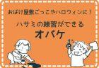 第10回 大人も子どももストレスフルな時代。「食」でストレス抵抗力をつけよう 栄養士|笠井奈津子