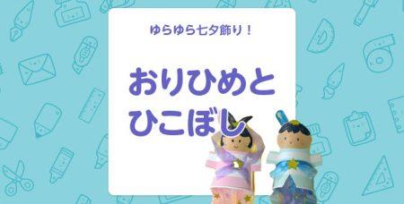 【7月・七夕】ゆらゆら七夕飾り! おりひめとひこぼし