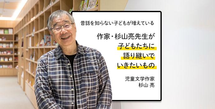 昔話を知らない子どもが増えている——作家・杉山亮先生が子どもたちに語り継いでいきたいもの