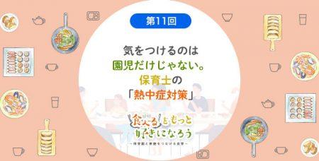 第11回 気をつけるのは園児だけじゃない。保育士の「熱中症対策」 栄養士|笠井奈津子