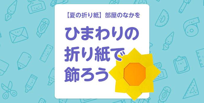 【夏の折り紙】部屋のなかをひまわりの折り紙で飾ろう