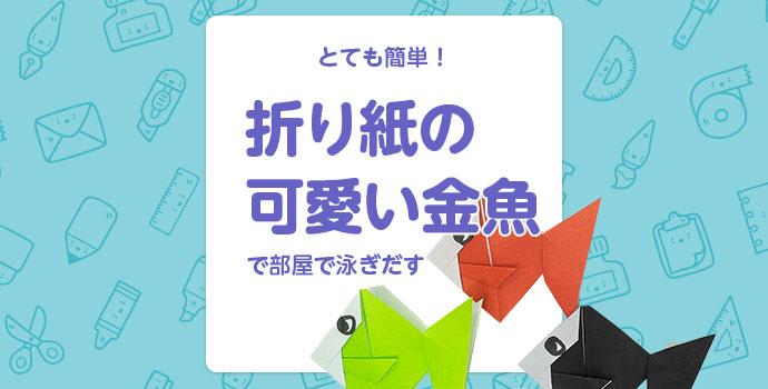 【折り紙】とても簡単!折り紙の可愛い金魚で部屋で泳ぎだす