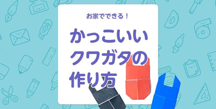 【折り紙】お家でできる!かっこいいクワガタの作り方