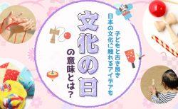 文化の日の意味とは?子どもと古き良き日本の文化に触れるアイデアも