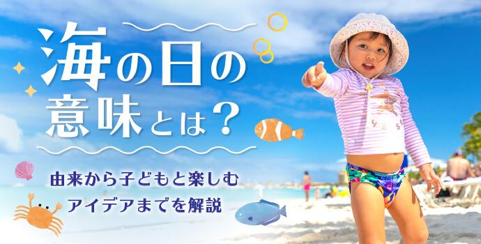 海の日の意味とは?由来から子どもと楽しむアイデアまでを解説