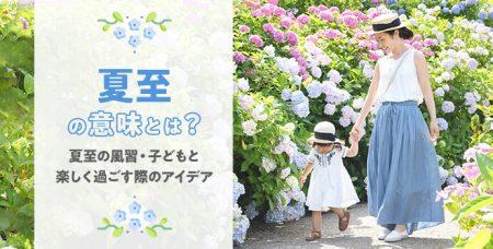 夏至の意味とは?夏至の風習・子どもと楽しく過ごす際のアイデア