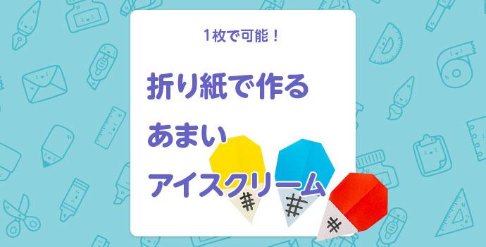 【夏の折り紙】1枚で可能! 折り紙で作るあまいアイスクリーム